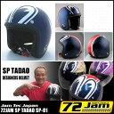 【送料無料】 ジャムテックジャパン 72JAM SP TADAO(SP忠男) SP-01 スモールジェットヘルメット 【ヘルメット】【スモールジェット】【72JAM】【メンズ】【レディース】【バイク】【ハーレー】【アメリカン】【シングル】【旧車】