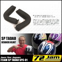 JamTec Japan (ジャムテックジャパン) 72JAM SPC-01 SP-01用 30mm厚チークパット 【ジェットヘルメットのサイズ調整に】【72JAM】【レディース】【スモールサイズ】