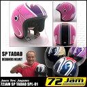 【送料無料】 ジャムテックジャパン 72JAM SP TADAO(SP忠男) SPL-01 レディーススモールジェットヘルメット 【ヘルメット】【スモールジェット】【バイク】【72JAM】【レディース】【キッズ】【ハーレー】【アメリカン】【シングル】【旧車】