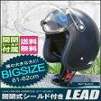 【大きなサイズ】【送料無料】【開閉式シールド付き】 LEAD(リード工業) Ambrose(アンブローズ) AB-505 ジェットヘルメット 艶無しマットBLACK LL(61cm-62cm) バイク/ヘルメット/メンズ/レディース/ビッグサイズ