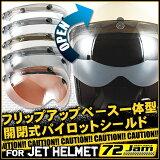 JamTec Japan (�����ƥå�����ѥ�) 72JAM APS AVIATION SHIELD(���ӥ�����������) ��5���顼 �Х���/����ꥫ��/����/�ϡ��졼/�ӥå�����������/�����åȥإ��å�/�������/����/���IJ�/�ե�åץ��å�/�ѥ���åȥ�����