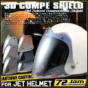 JamTec Japan (ジャムテックジャパン) 72JAM CPS 3D COMPE SHIELD(立体コンペシールド) 全6カラー バイク/アメリカン/シングル/ハーレー/ジェットヘルメット/シールド/汎用/人気シールド