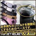 お手持ちのジェットヘルメットを開閉式にするベースです JamTec Japan (ジャムテックジャパン) 72JAM JAC ALUMI CONVENIENT BASE(アルミコンビニエントベース) ジェットヘルメット/フリップアップベース/シールド開閉/72JAM【FB】
