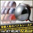 JamTec Japan (ジャムテックジャパン) 72JAM JB BUBBLE SHIELD(バブルシールド) 全9カラー バイク/アメリカン/シングル/ハーレー/ジェットヘルメット/シールド/汎用/バブルシールド/人気シールド