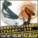 お手持ちのジェットヘルメットを開閉式にするベースです JamTec Japan (ジャムテックジャパン) 72JAM JC CONVENIENT BASE(コン...