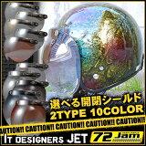 【送料無料】【開閉式フリップアップシールド付き】 ジャムテックジャパン 72JAM JCP-19 RASH(ラッシュ) RAINBOW スモールジェットヘルメット 【メンズ】【レディース】【バイク】【ハーレー】【アメリカン】