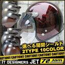 【送料無料】【開閉式フリップアップシールド付き】 ジャムテックジャパン 72JAM JCP-20 RASH(ラッシュ) RD/BR スモールジェットヘルメット ...