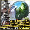 送料無料/開閉式シールド付き/ヘルメット/ジェットヘル/スモールジェット/72JAM/メンズ/レディース/バイク/ハーレー/アメリカン/シングル