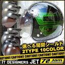 【送料無料】【開閉式フリップアップシールド付き】 ジャムテックジャパン 72JAM JCP-31 SCALLOP(スキャロップ) GR スモールジェットヘルメット 【メンズ】【レディース】【バイク】【ハーレー】【アメリカン】