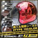 【送料無料】【開閉式フリップアップシールド付き】 ジャムテックジャパン 72JAM JCP-45 FRAMES T-2 RED スモールジェットヘルメット 【メンズ】【レディース】【バイク】【ハーレー】【アメリカン】【あす楽】