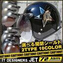【送料無料】【開閉式フリップアップシールド付き】 ジャムテックジャパン 72JAM JCP-51 STAR DUST スモールジェットヘルメット 【メンズ】【レディース】【バイク】【ハーレー】【アメリカン】【あす楽】