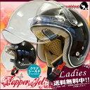 【送料無料】【レディース ヘルメット】 女性用 ヘルメット 開閉シールド付き DAMMTRAX(ダムトラックス) フラッパージェットネクスト ジェットヘルメット パールブラック
