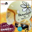 【送料無料】【レディース ヘルメット】 女性用 ヘルメット 開閉シールド付き DAMMTRAX(ダムトラックス) FLOWER(フラワー) ジェットヘルメット パールアイボリー