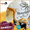 【送料無料】【レディース ヘルメット】 女性用 ヘルメット 開閉シールド付き DAMMTRAX(ダムトラックス) FLOWER(フラワー) ジェットヘルメット パールホワイト