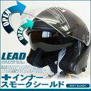 【送料無料】 LEAD(リード工業) STRAX SJ-10 スモークインナーシールド付き ジェットヘルメット MAT BLACK(艶消し) FREE(57-60cm) PSC/SG規格認定 全排気量適合 バイク/シールド付き/インナーバイザー付き/スクーター/ビッグスクーター等