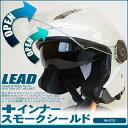【送料無料】 LEAD(リード工業) STRAX SJ-10 スモークインナーシールド付き ジェットヘルメット WHITE(艶有り) FREE(57-60cm) PSC/SG規格認定 全排気量適合 バイク/シールド付き/インナーバイザー付き/スクーター/ビッグスクーター等