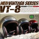 【開閉式シールド付き】【送料無料】 NEO VINTAGE SERIES VT-8 レトロ ビンテージ ジェットヘルメット ベアメタル 全3カラー SG規格 全排気量適合 バイク/ヘルメット/ジェットヘルメット/旧車/アメリカン/ハーレー/VT8