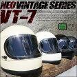【送料無料】【専用スモークシールド有り】 NEO VINTAGE SERIES VT-7 レトロ ビンテージ フルフェイスヘルメット 全4カラー SG規格 全排気量適合 バイク/ヘルメット/フルフェイス/族ヘル/旧車/アメリカン/ハーレー/チョッパー/VT7