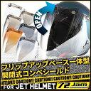 JamTec Japan (ジャムテックジャパン) 72JAM CPSB 開閉式フリップアップベース一体型 3D COMPE SHIELD(立体コンペシールド) 全6カラー バイク アメリカン シングル ハーレー ジェットヘルメット シールド 開閉式 汎用 人気 オススメ