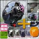 【送料無料】【クリアシールドとカラーシールドの2枚付き】 LEAD CROSS CR-760 ハーフヘルメット ブラックフラワー FREEサイズ(57-60cm...