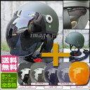 【送料無料】【クリアシールドとカラーシールドの2枚付き】 LEAD CROSS CR-760 ハーフヘルメット マットグリーン FREEサイズ(57-60cm)...