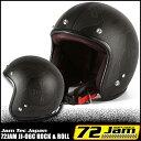 【送料無料】 ジャムテックジャパン 72JAM JJ-06C ROCK ROLL BK(ロックンロール) 限定カラー スモールジェットヘルメット WEB-06 FREEサイズ(57-60cm) バイク/ヘルメット/ジェットヘルメット/スモールジェット/メンズ/レディース/ハーレー/アメリカン/シングル