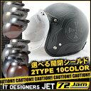 【送料無料】【開閉式フリップアップシールド付き】 ジャムテックジャパン 72JAM JJ-06C ROCK ROLL BK(ロックンロール) 限定カラー スモールジェットヘルメット メンズ レディース バイク ハーレー アメリカン シングル