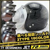 【送料無料】【開閉式フリップアップシールド付き】 ジャムテックジャパン 72JAM JJ-16C STEALTH BK(ステルス) 限定カラー スモールジェットヘルメット メンズ レディース バイク ハーレー アメリカン シングル