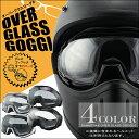 DAMMTRAX(ダムトラックス) オーバーグラスゴーグル UVカット仕様 4カラー BLASTER OVER GLASS GOGGLES バイク ハーレー アメリカン ヘルメット フルフェイス ジェットヘル ゴーグル シールド ビンテージ