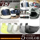 【ヘルメット(VT-7かVT-9)と同時購入で800円値引き!】 NEO VINTAGE SERIES VT-7/VT-9 フルフェイスヘルメット 専用 オプション カラーシールド 全5色 バイク/ヘルメット/フルフェイス/族ヘル/VT7/VT9/スモークシールド/ミラーシールド