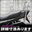 JADE250(ジェイド250) ロングタンデムバー メッキ 【グラブバー】【タンデムグリップ】【ロンタン】【2人乗り】