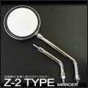 Z2ミラー メッキ 旧車乗りに人気のミラー ロングステー ショートステー付き 中型車用(ネジ径10mm) 汎用品 ゼファー400/ZRX400/CB400SF/ジェイド/バリオス/GS400/CBX400F/ホーク(CB400T)/マグナ50等に!