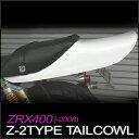 ZRX400/2用 (2008年式まで) Z2タイプ テールカウル FRP白ゲル仕上げ【02P03Dec16】