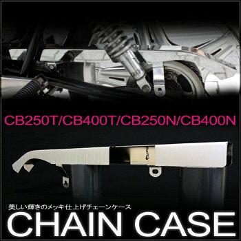 CB250T/CB400T/CB250N/CB400Nメッキチェーンケース【CB250T/CB400T/CB250N/CB400N】【ホーク】【バブ】【メッキチェーンケース】