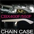 CBX400F/CBX400F2/CBX550F メッキチェーンケース 【CBX400F/CBX400F2/CBX550F】【メッキチェーンケース】【チェーンカバー】