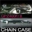 GPZ400F/2 メッキチェーンケース 【GPZ400F/2】【メッキチェーンケース】【チェーンカバー】【02P03Dec16】