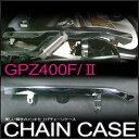 GPZ400F/2 メッキチェーンケース 【GPZ400F/2】【メッキチェーンケース】【チェーンカバー】