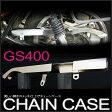 GS400(全年式) メッキチェーンケース 【GS400】【メッキチェーンケース】【チェーンカバー】