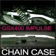 GSX400インパルス(GK79A) メッキチェーンケース 【GSX400インパルス】【メッキチェーンケース】【チェーンカバー】