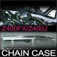 Z400FX/Z400J メッキチェーンケース 【Z400FX/Z400J】【メッキチェーンケース】【チェーンカバー】