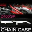 Z400GP(全年式) メッキチェーンケース 【Z400GP】【メッキチェーンケース】【チェーンカバー】