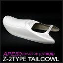 APE50 エイプ50 (01-07年式 キャブ車用) Z2タイプ テールカウル FRP白ゲル仕上げ