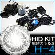 H4・HS1タイプバルブ用 HIDキット Hi/Low切り替え 6000K プラズマホワイト 驚愕の明るさ! バイク/ヘッドライト/H4/H-4/HID/汎用品/旧車/オフロード車/ビッグスクーター等