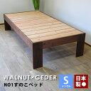 【送料無料】ベッド シングル すのこベッド シングルベッド ベッドフレーム ベット 国産 無垢 すのこ フレーム ヘッドレス 杉 ウォールナット 木製 天然木 ナチュラル 北欧 シンプル 大川家具 日