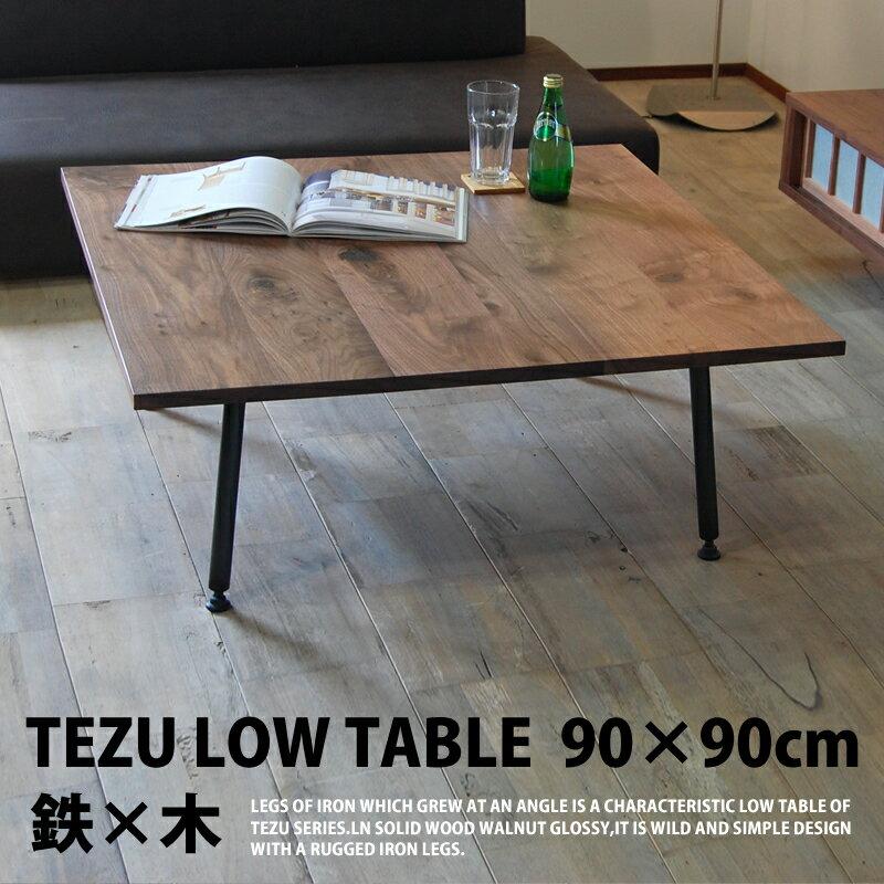 【送料無料】センターテーブル ローテーブル リビングテーブル 無垢 ウォールナット 北欧 …...:handley:10000548