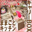 祝!tetote handmade Award 2014 受賞!携帯用ままごとキッチンキャリーBOXに変身しちゃう!お出かけOK!【どこでもキッチン さくら】名入れ可