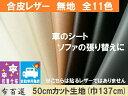 【50cmカット生地】合皮レザー生地 無地 難燃 全11色 [PROF C50]