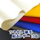 【30cmカット生地】合皮レザー生地 接着シール 薄手 ツヤなし 全19色 [SLCAP2 C30]