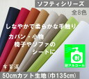 【50cmカット生地】上級合皮レザー生地【ソフティ】 全8色 [HQ-SF-C50]
