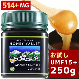 [6月中旬から下旬より出荷][2個以上で送料無料]<strong>マヌカハニー</strong> UMF15+ 250g MGO 514〜828相当]ニュージーランド 天然蜂蜜 はちみつ ハチミツ マヌカハチミツ 蜂蜜 マヌカ蜂蜜 <strong>マヌカハニー</strong> 15+ 4月11日以降のご注文は6月中旬〜下旬より順次出荷予定